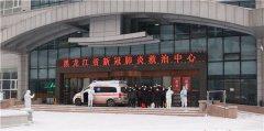 黑龙江省新冠肺炎救治中心启动11天,出院73人